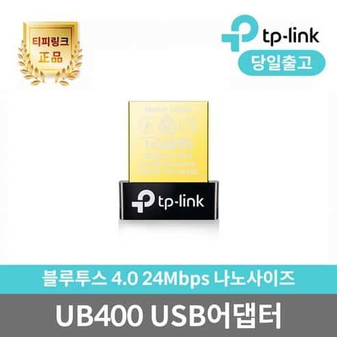 Product Image of the 티피링크 UB400 블루투스 4.0 나노 동글