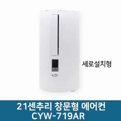 Product Image of the 21센추리 창문형에어컨 CYW-719AR
