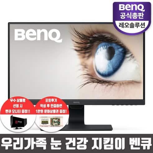 Product Image of the 벤큐 GW2780 아이케어 무결점 27인치 모니터