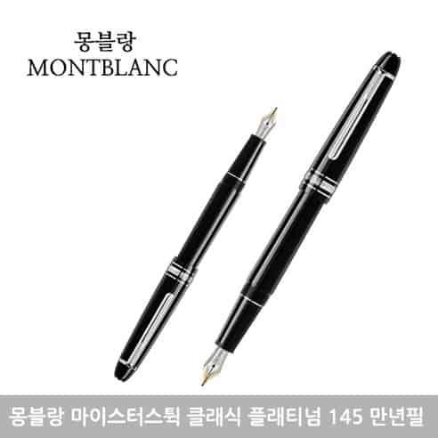Product Image of the 몽블랑 마이스터스튁 클래식 145