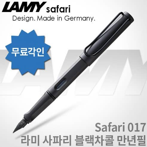 Product Image of the LAMY 라미 사파리 만년필